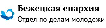 Молодежь Бежецкой епархии